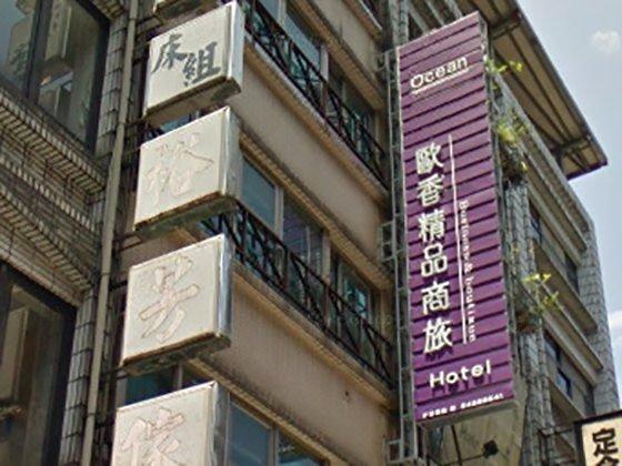 基隆欧香精品商务旅店(Ocean Hotel Keelung)