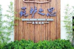 苏州周庄莼鲈之思度假酒店