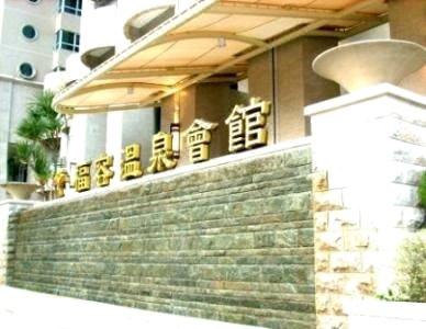 新北淡水福容温泉会馆(Fullon Hot Spring Resort Danshuei)