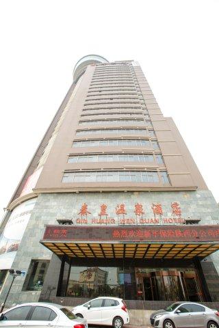 西安临潼秦皇温泉酒店