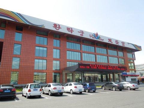 延吉欢乐宫酒店