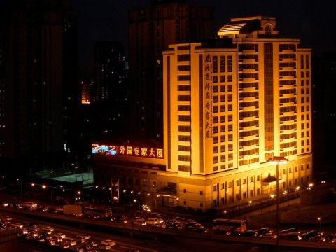 北京外国专家大厦