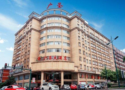 长沙县广圣大酒店