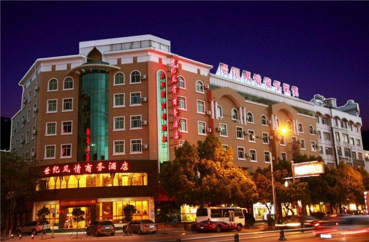 大理世纪风情商务酒店