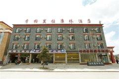 香格里拉康珠酒店