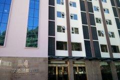 康定学苑温泉酒店