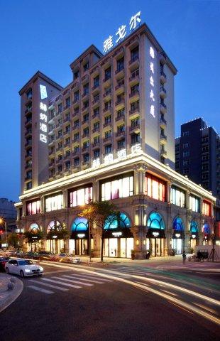 杭州赫纳酒店