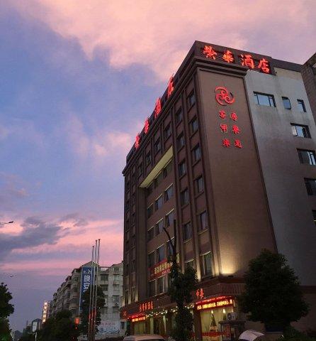 衡山荣华酒店