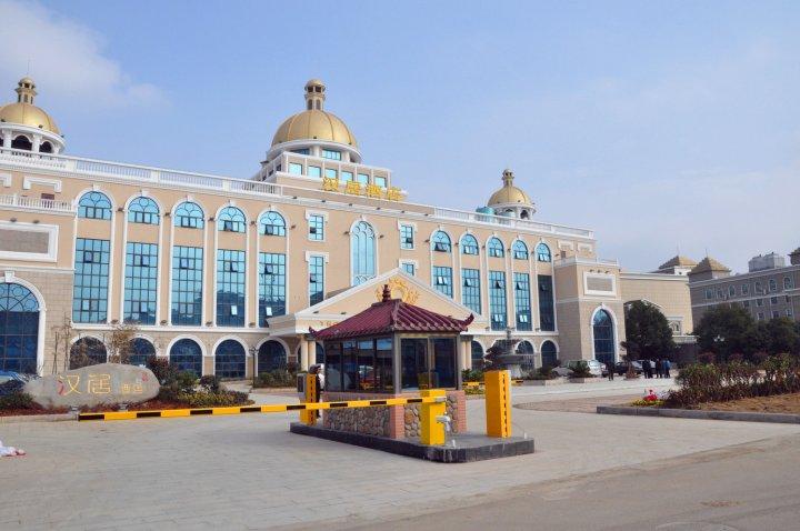 汉居酒店(南昌迎宾店)