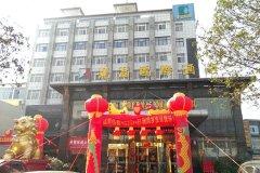 新野丽晶国际酒店