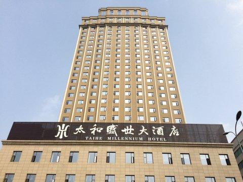 乐山太和盛世大酒店