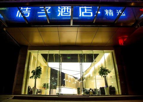桔子精选连云港巨龙路酒店