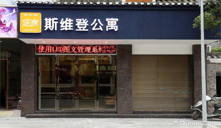 凤凰途家斯维登度假公寓翡翠城店