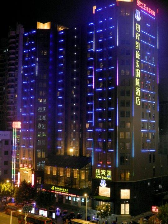 纽宾凯国际酒店(武汉徐东地铁站店)