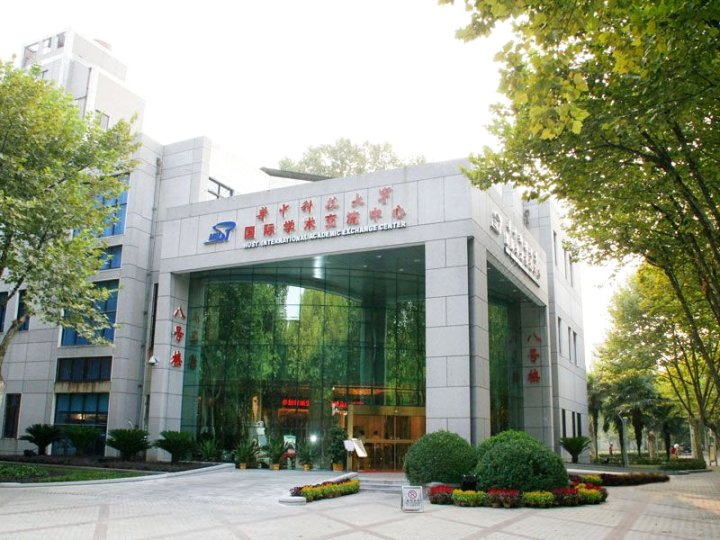 武汉华中科技大学国际学术交流中心
