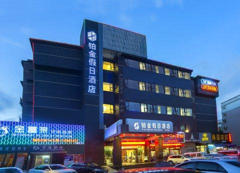 珠海铂金假日酒店