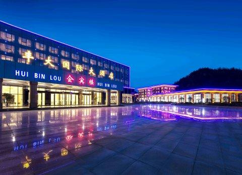 黄山丰大国际大酒店