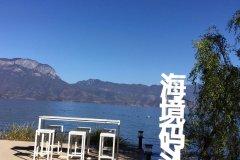 丽江泸沽湖海境度假精品酒店