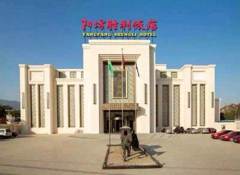 北京阳坊胜利饭店