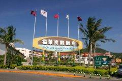 屏东垦丁福华渡假饭店(Howard Beach Resort)