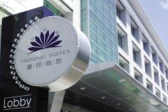 台湾台邦商旅酒店(Taipung Suites Hotel)