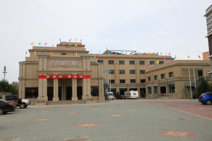 特克斯万邦国际酒店