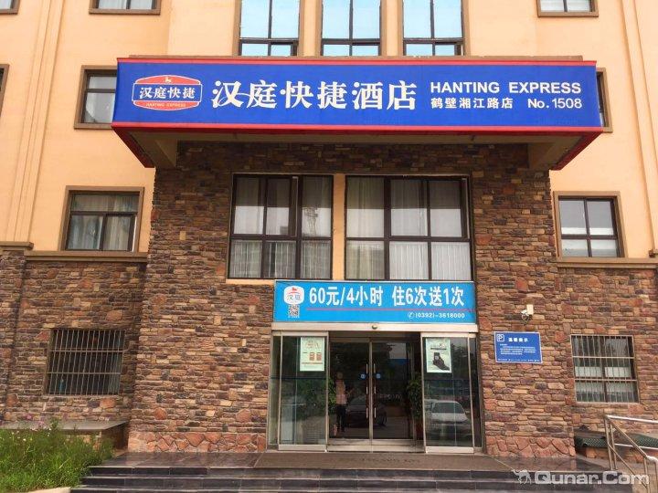 汉庭酒店鹤壁火车东站店
