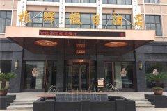 南昌杭辉假日酒店