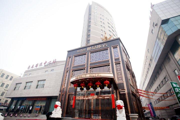 长春丽晶饭店