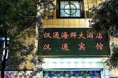 上海汉通宾馆青浦店