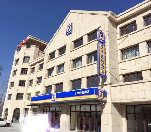 7天连锁酒店(天津尚东金街店)