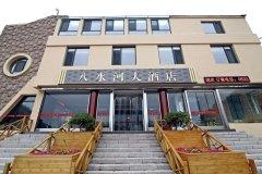 青岛崂山八水河大酒店