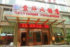荆门京华大酒店