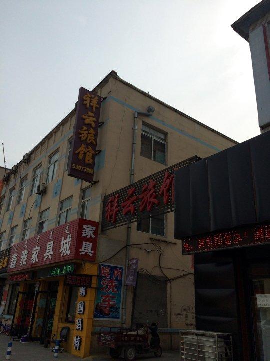 清原祥云宾馆