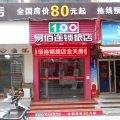 易佰连锁旅店(泉州南安店)