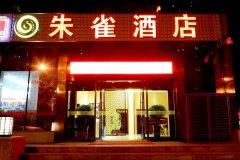 西安朱雀酒店