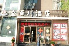 北京金百川酒店