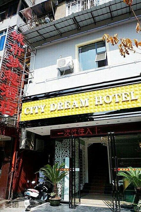 桂林城市梦想酒店