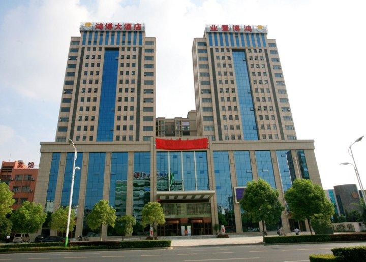 孝感鸿博大酒店