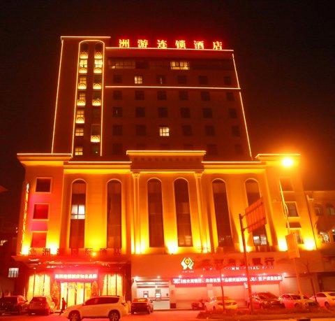 洲游国际酒店(晋江安海金沙城店)(原五里桥店))