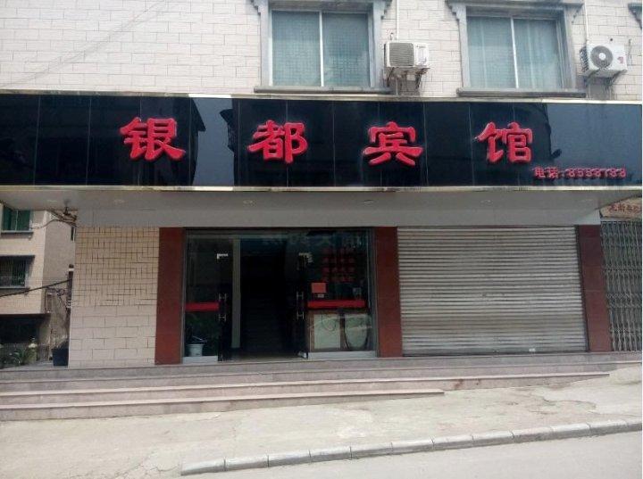 永福银都宾馆