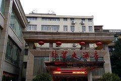 株洲醴陵外贸大酒店