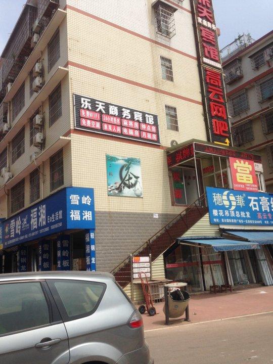 长沙县乐天商务宾馆