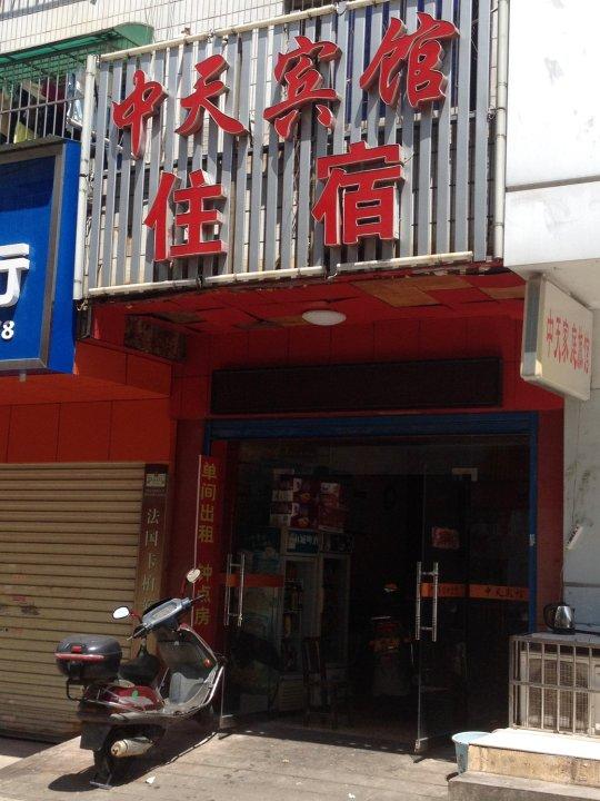 长沙县中天宾馆