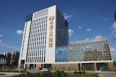 天津工大宾馆