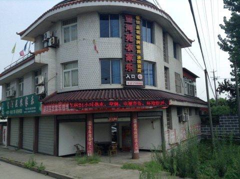广汉望河苑农家乐