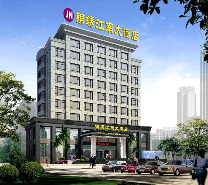 黄梅锦绣江南大酒店
