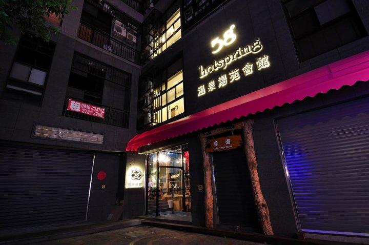 宜兰礁溪伍拾捌度汤苑温泉旅店(58hotspring Hotel)
