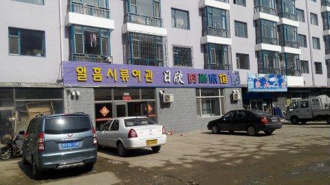 汪清日欣时尚旅馆