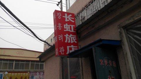 汪清长虹旅店